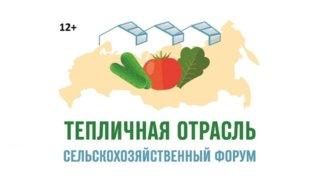 Сельхозфорум «Тепличная отрасль — 2021» проведут в Краснодаре в июне нынешнего года