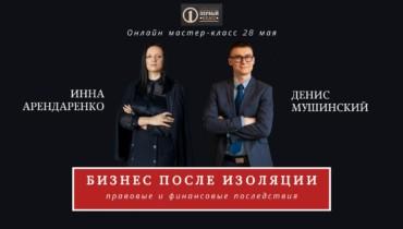 Бизнес после пандемии: краснодарские эксперты расскажут предпринимателям о методах выхода из кризиса