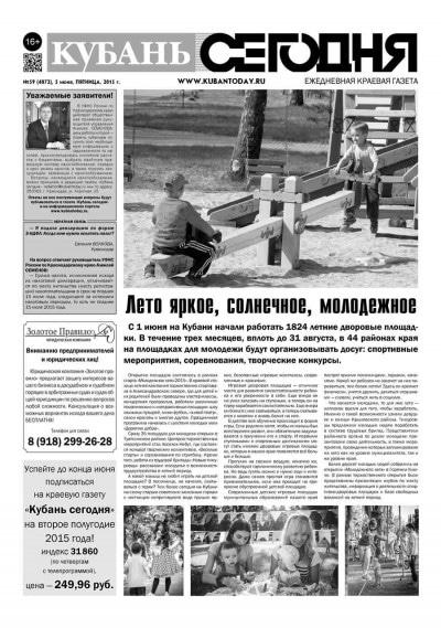 Выпуск №59 (4071)