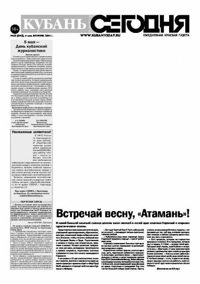 Выпуск №58 (3913)