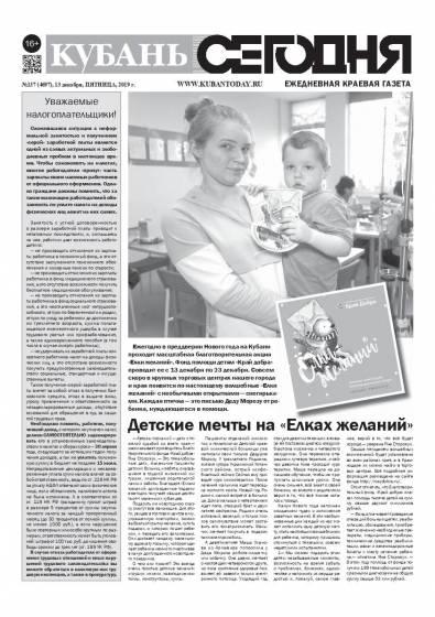 Выпуск №137 (4697)