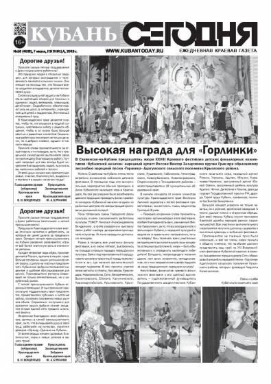 Выпуск №58 (4618)