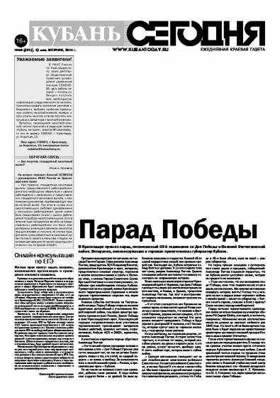 Выпуск №60 (3915)