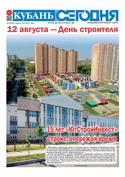 Выпуск №76 (4501)