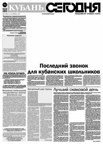 Выпуск №65 (3920)