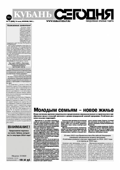 Выпуск №77 (3932)