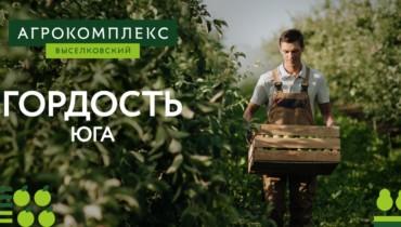 «Агрокомплекс Выселковский» несёт щедрость Юга в каждый дом