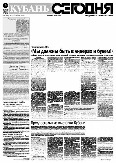 Выпуск №52 (3907)