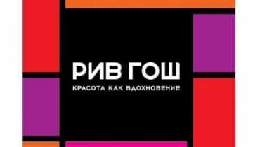 3 млн рублей перечислят 10 региональным больницам России по результатам Благотворительного марафона РИВ ГОШ #МЫВМЕСТЕ