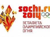 В 83 регионах России завершился отбор 30 тысяч волонтеров Эстафеты Олимпийского огня