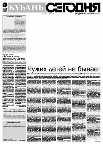 Выпуск №76 (3931)
