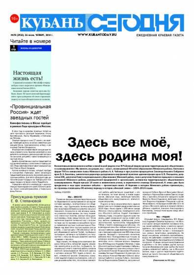 Выпуск №78 (3933)
