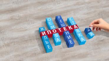 В 2018 году рынок ипотеки на Юге и Северном Кавказе вырос в полтора раза