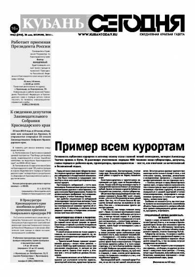 Выпуск №63 (3918)