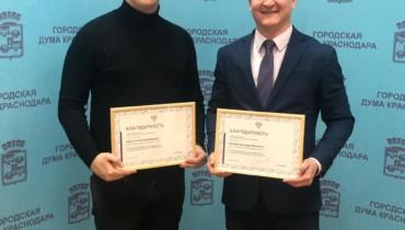 Работу молодых депутатов Краснодара отметили в Совете Федерации