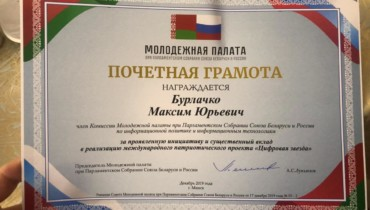 Молодые парламентарии из Краснодарского края отмечены почётной грамотой