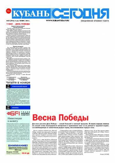 Выпуск №59 (3914)