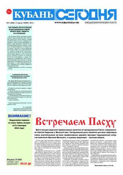 Выпуск №51 (3906)