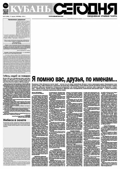 Выпуск №49 (3904)