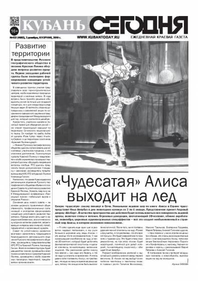 Выпуск №132 (4692)