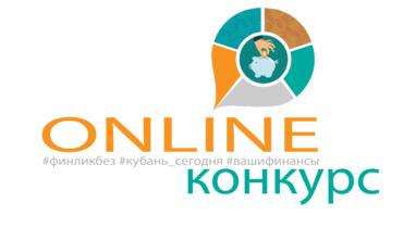 «Кубань сегодня» подвела итоги конкурса онлайн-публикаций «Экономия – разумное потребление»