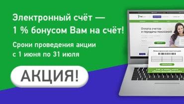 Еще 4,5 тысячи потребителей «ТНС энерго Кубань»  перешли на электронную квитанцию и ловят бонусы на свой счёт