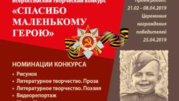 Объявлен старт  Всероссийского творческого конкурса «Спасибо маленькому герою»