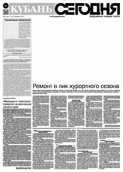 Выпуск №82 (3937)