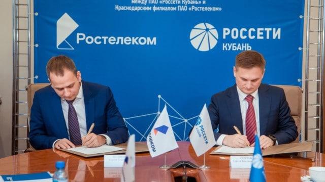 «Россети Кубань» и «Ростелеком» подписали соглашение о сотрудничестве