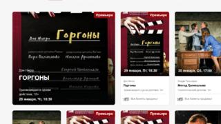Краснодарский театр драмы продал все билеты на спектакли до конца зимы