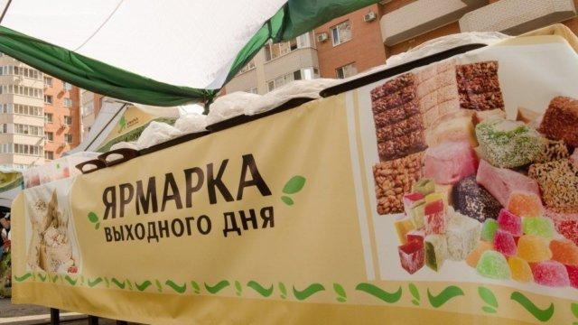 В Краснодаре перенесли ярмарки выходного дня из-за праздников