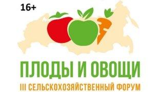 Ежегодный форум «Плоды и овощи России» проведут в Краснодаре в октябре