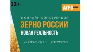Кубанских аграриев приглашают к участию во всероссийском онлайн-форуме «Зерно России: новая реальность»