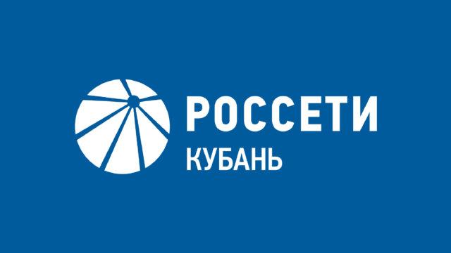 Акционеры «Россети Кубань» на общем собрании подвели итоги 2020 года