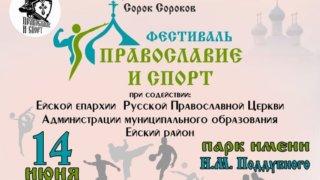 Фестиваль «Православие и спорт» состоится в Ейске