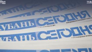 Председатель ЗСК Юрий Бурлачко в интервью газете «Кубань сегодня» подвел итоги деятельности депутатского корпуса в части решения соцвопросов в регионе
