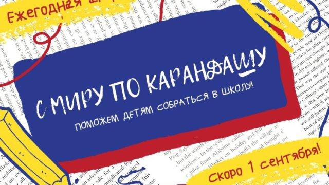 В Краснодаре стартовала благотворительная акция «С миру по карандашу» в помощь детям с инвалидностью