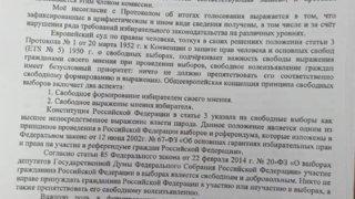 На Кубани членам УИК от КПРФ предлагают подписаться под «особым мнением» о ходе выборов