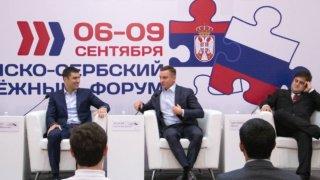 Российско-Сербский молодежный форум прошел в Краснодаре